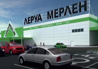 Строительный гипермаркет «Леруа Мерлен» г.Климовск